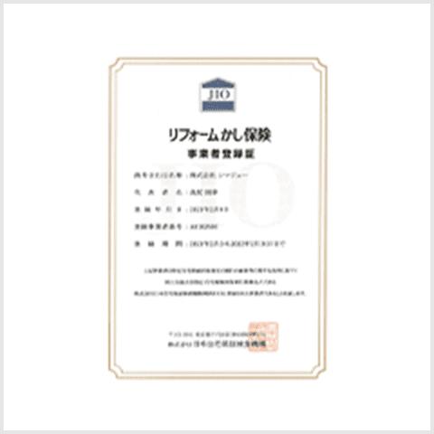 リフォームかし保険事業者登録証
