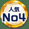 人気No4