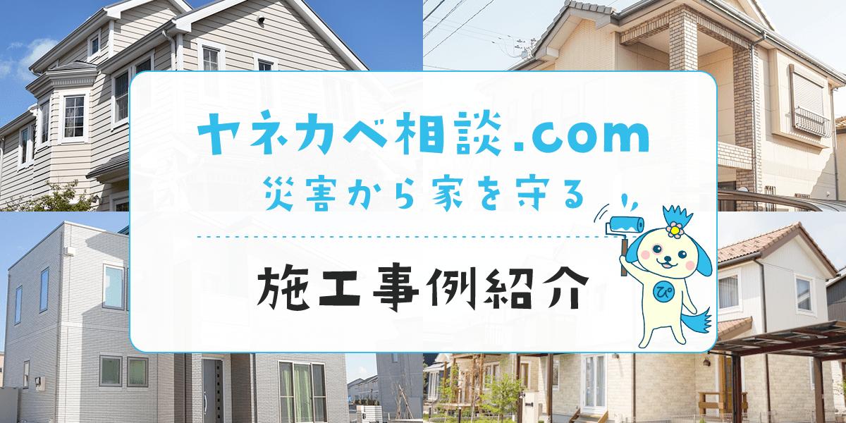 ヤネカベ相談.com