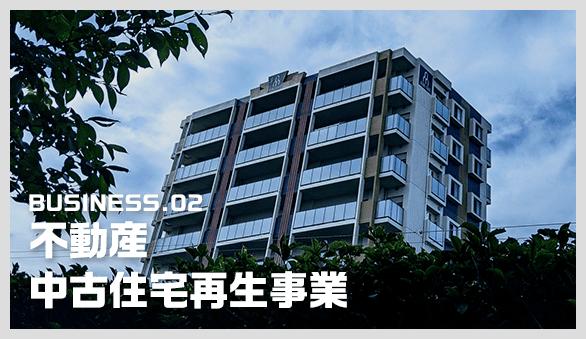 不動産・中古住宅再生事業