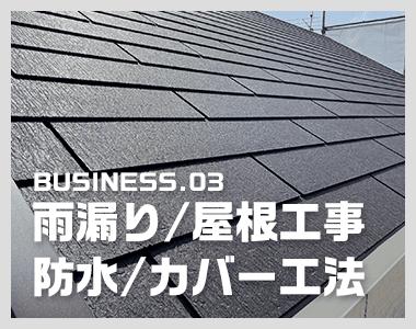 雨漏り/板金交換・カバー工法