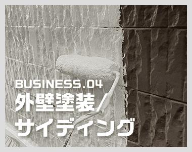 外壁・屋根・防水塗装